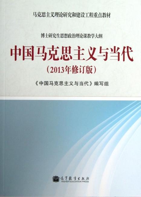 中国马克思主义与当代(2013年修订版)》 中国马克思主义与当代