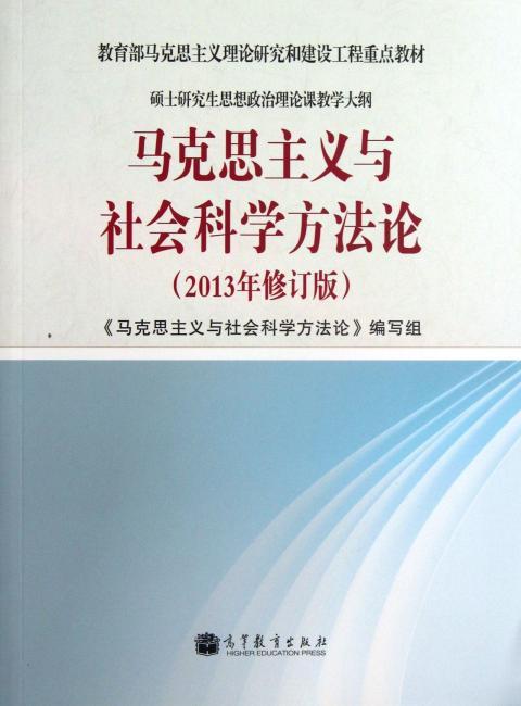 教育部马克思主义理论研究和建设工程重点教材:马克思主义与社会科学方法论(2013年修订版)》 马克思主义与社会科学方法论