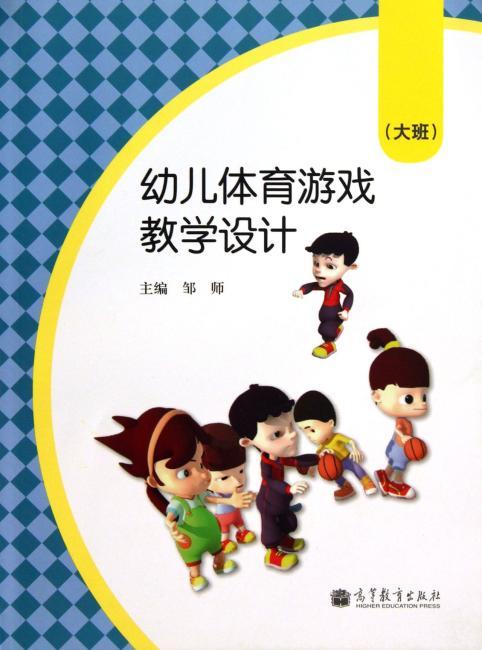 幼儿体育游戏教学设计(大班)