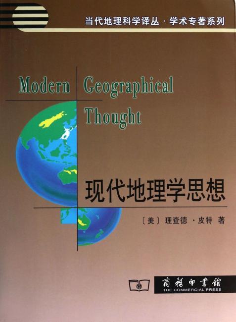 当代地理科学译丛·学术专著系列:现代地理学思想