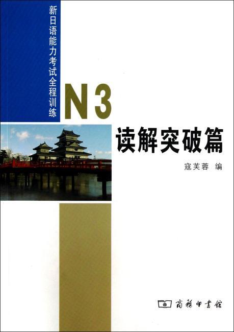 新日语能力考试全程训练:N3读解突破篇