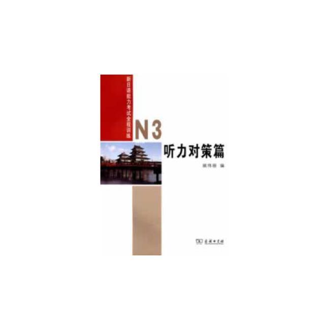 新日语能力考试全程训练:N3听力对策篇