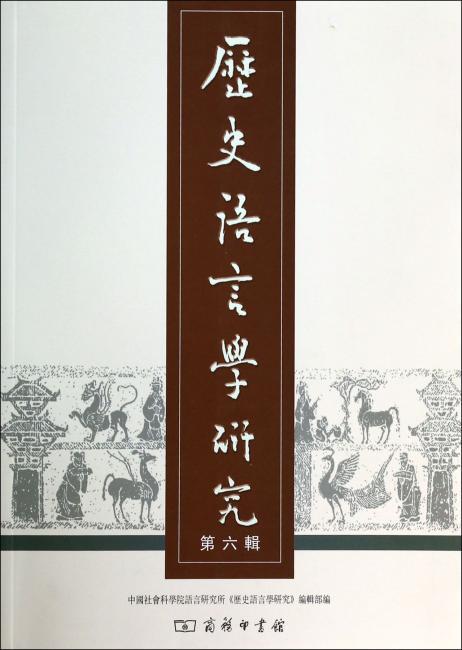 历史语言学研究(第6辑)》 中国社会科学院语言研究所历史语言学研究