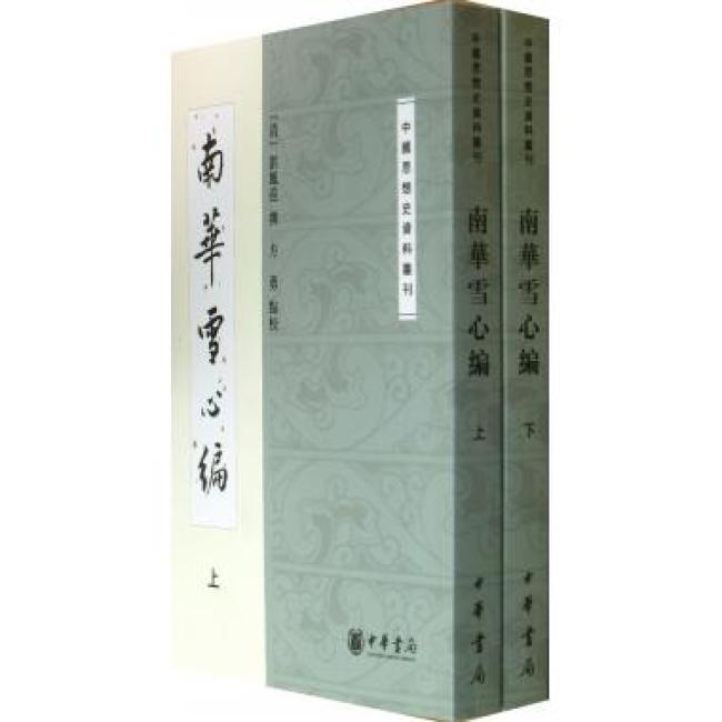 中国思想史资料丛刊:南华雪心编(套装共2册)