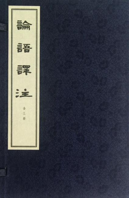 论语译注(线装本)(套装共3册)