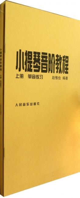 小提琴音阶教程(套装共2册)