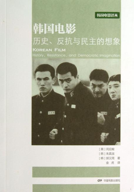 韩国电影历史、反抗与民主的想象