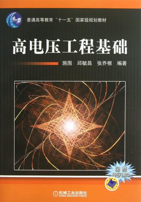 """普通高等教育""""十一五""""国家级规划教材:高电压工程基础"""