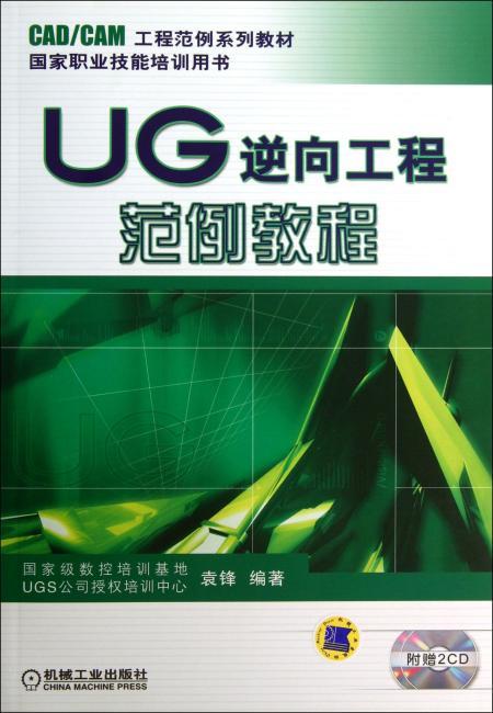 CAD/CAM工程范例系列教材·国家职业技能培训用书:UG逆向工程范例教程(附光盘)
