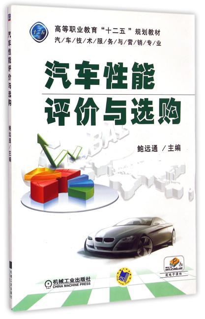 """高等职业教育""""十二五""""规划教材:汽车性能评价与选购(汽车技术服务与营销专业)"""