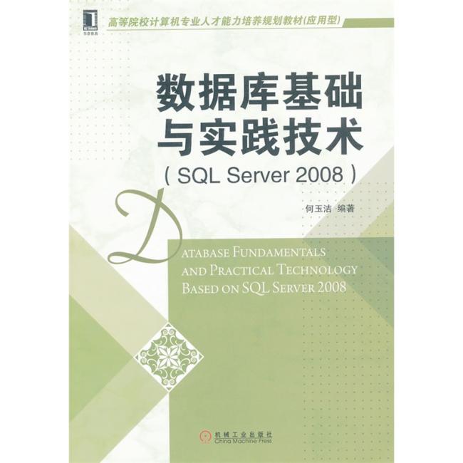 高等院校计算机专业人才能力培养规划教材(应用型):数据库基础与实践技术(SQL Server2008)