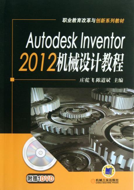 职业教育改革与创新系列教材:Autodesk Inventor 2012机械设计教程
