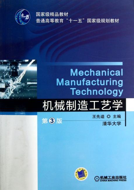 """国家级精品教材·普通高等教育""""十一五""""国家级规划教材:机械制造工艺学(第3版)"""