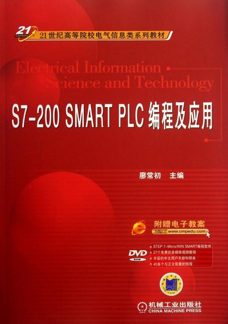 21世纪高等院校电气信息类系列教材:S7-200 SMART PLC编程及应用(附电子教案)