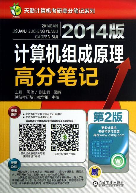 2014版计算机组成原理高分笔记(第2版)