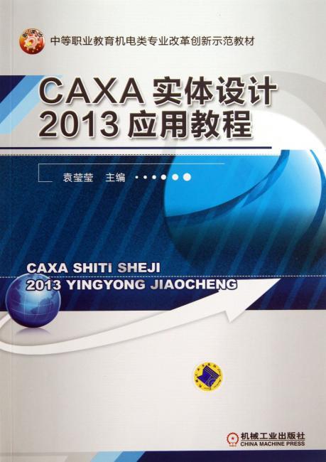 中等职业教育机电类专业改革创新示范教材:CAXA实体设计2013应用教程