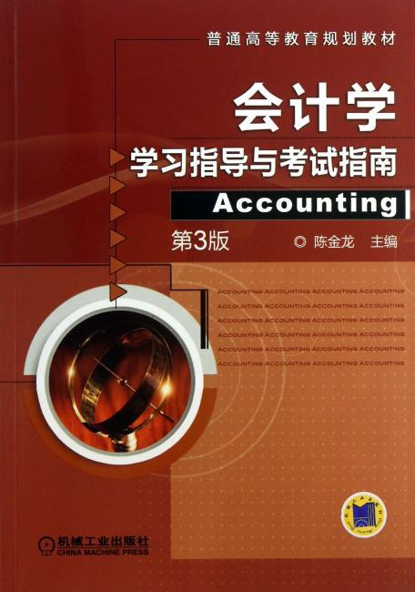 会计学学习指导与考试指南(第3版普通高等教育规划教材)