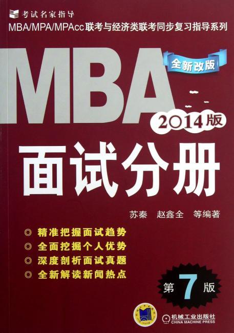 2014MBA联考:面试分册(第7版)(两位大师级面试辅导名师的联袂之作)