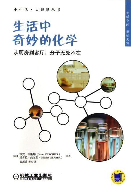 生活中奇妙的化学:从厨房到客厅, 分子无处不在