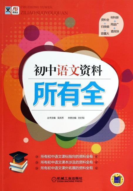 助学工具所有全:初中语文资料所有全