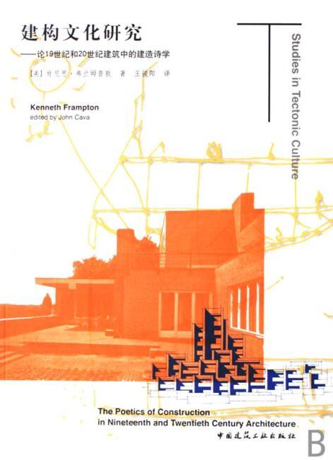 建构文化研究:论19世纪和20世纪建筑中的建造诗学(修订版)