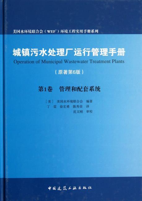 城镇污水处理厂运行管理手册(原著第6版) 第1卷:管理和配套系统