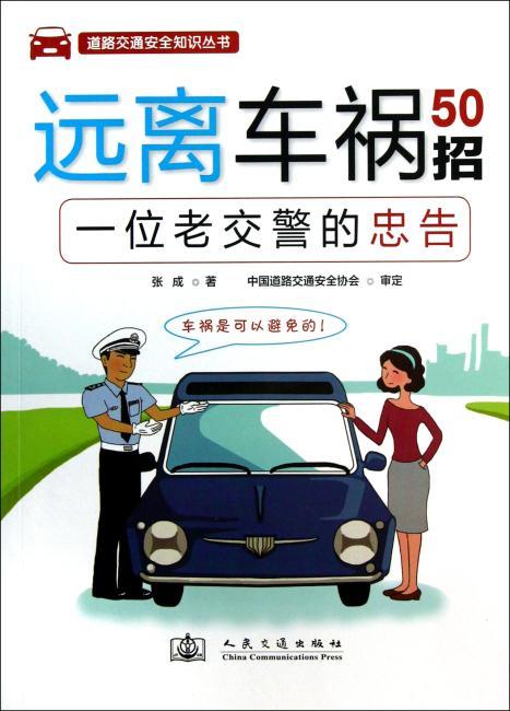远离车祸50招:一位老交警的忠告
