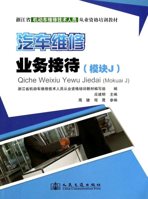 浙江省机动车维修技术人员从业资格培训教材:汽车维修业务接待(模块J)