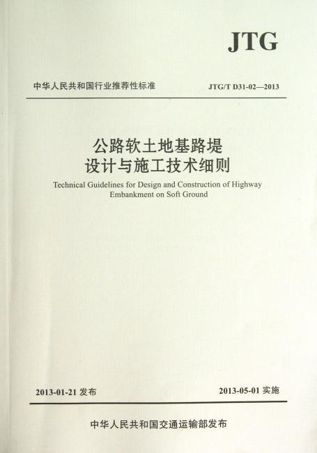 中华人民共和国行业推荐性标准:公路软土地基路堤设计与施工技术细则(JTG/TD31-02-2013)