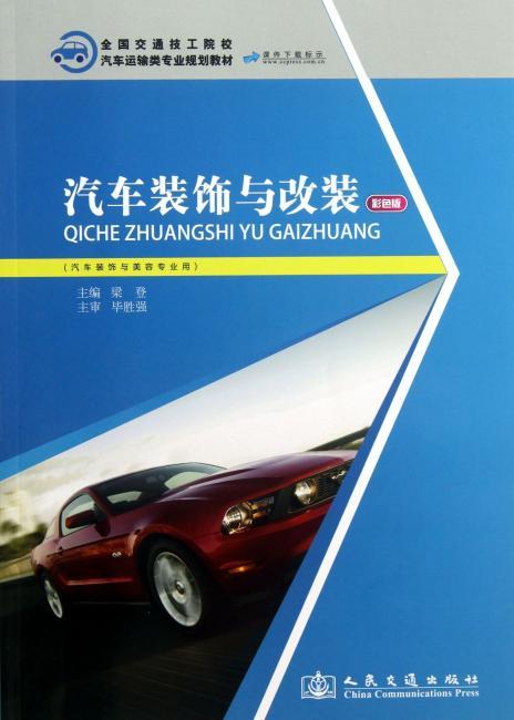 全国交通技工院校汽车运输类专业规划教材:汽车装饰与改装(彩色版)