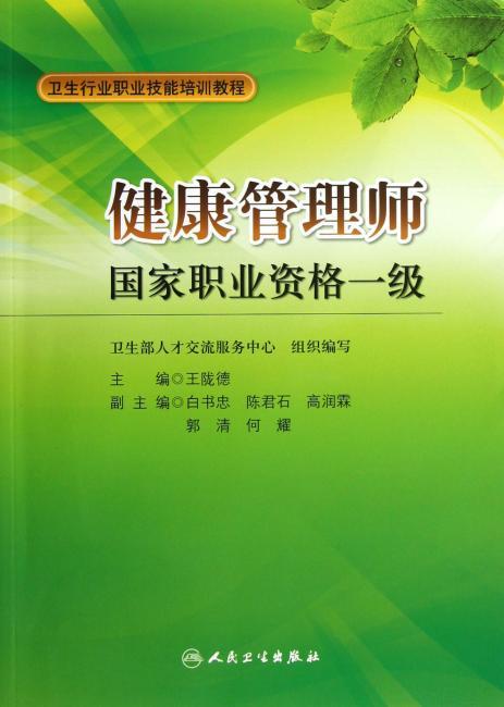 卫生行业职业技能培训教程:健康管理师(国家职业资格1级)