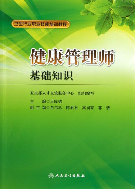 卫生行业职业技能培训教程:健康管理师(基础知识)