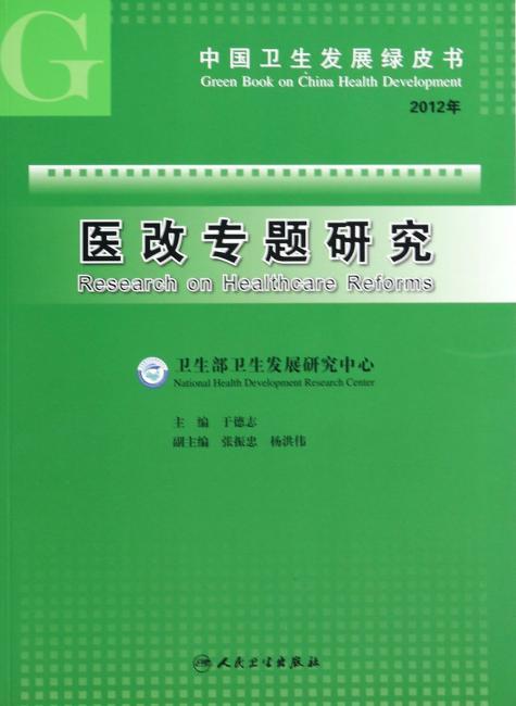 医改专题研究(2012年)