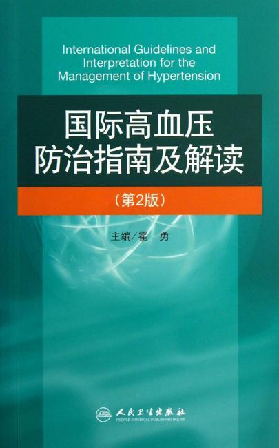 国际高血压防治指南及解读(第2版)