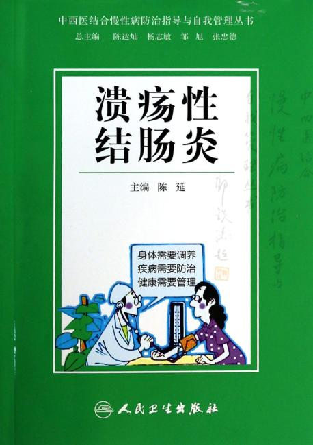 中西医结合慢性病防治指导与自我管理丛书:溃疡性结肠炎