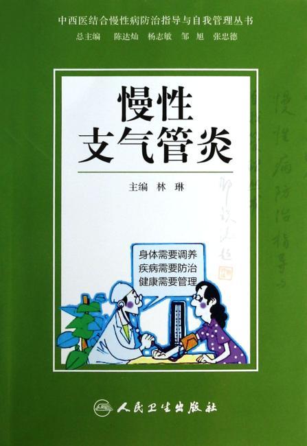 中西医结合慢性病防治指导与自我管理丛书:慢性支气管炎