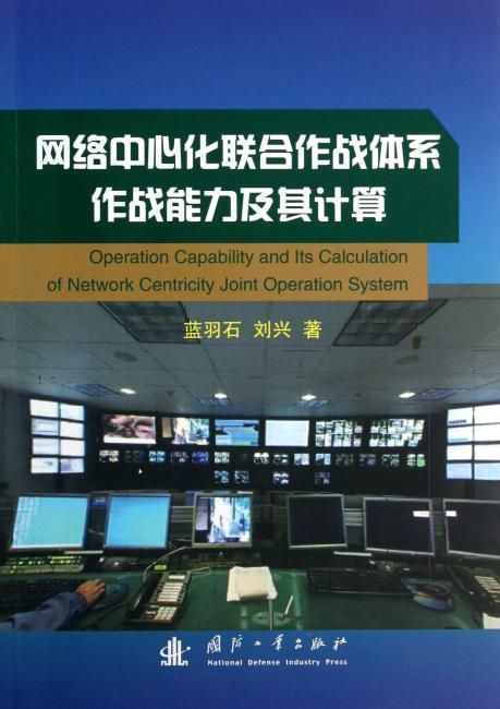 网络中心化联合作战体系作战能力及其计算