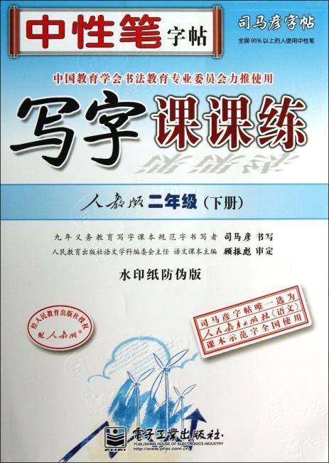 司马彦字帖:写字课课练(2年级下册)(人教版)(防伪版)