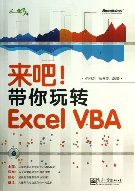 来吧!带你玩转Excel VBA(附CD光盘1张)