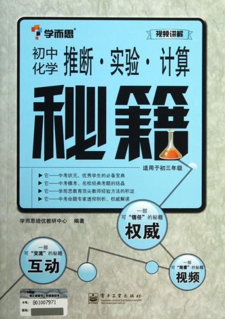 推断·实验·计算秘籍:初中化学(适用于初中3年级)