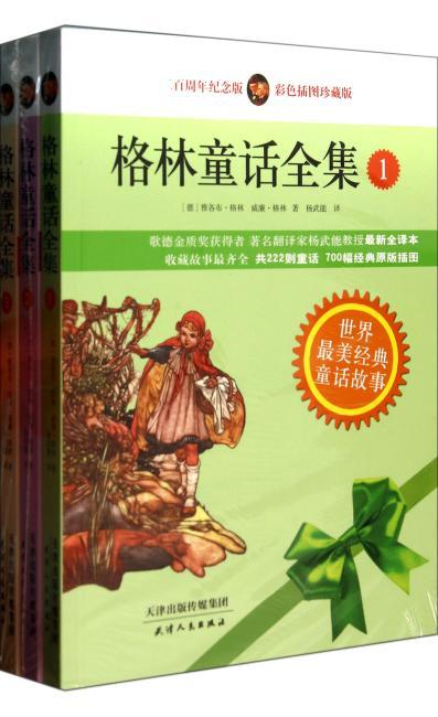 畅销权威译本·格林童话全集(彩色经典插图版)(套装共3册)