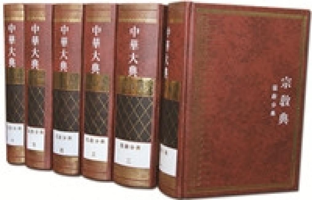 中华大典:宗教典.儒教分典(套装共6册)