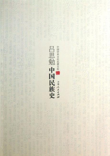 吕思勉中国民族史