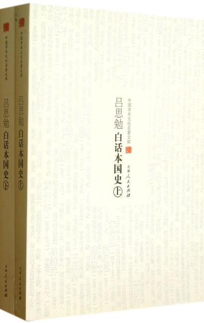 中国学术文化名著文库:吕思勉白话本国史(套装共2册)
