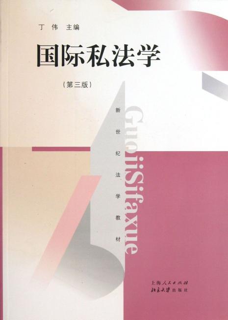国际私法学(第3版)
