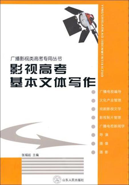 广播影视类高考专用丛书:影视高考基本文体写作(第3版)