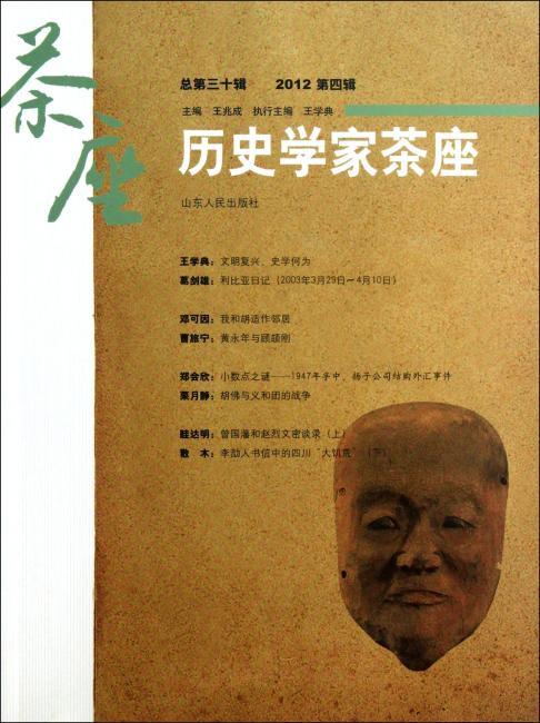 历史学家茶座(2012第4辑)(总第30辑)