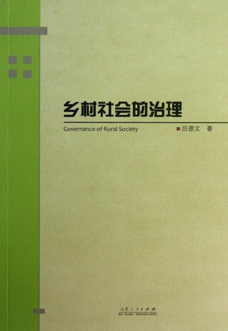 乡村社会的治理