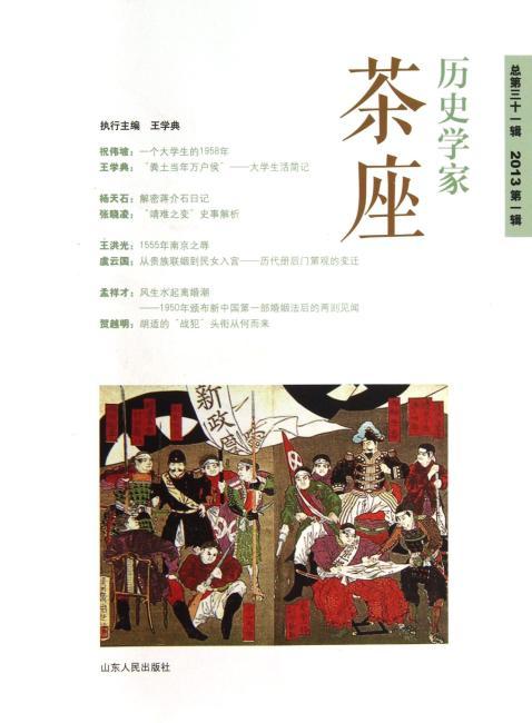 历史学家茶座(第31辑)