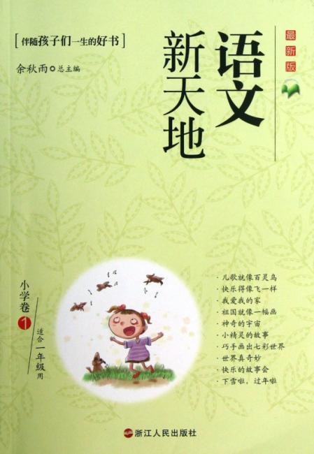 语文新天地(小学卷1)(适合1年级用)